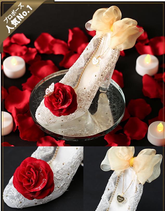 プロポーズ人気No.1 【プロポーズ・シンデレラのガラスの靴】冬限定・プリンセスローズ