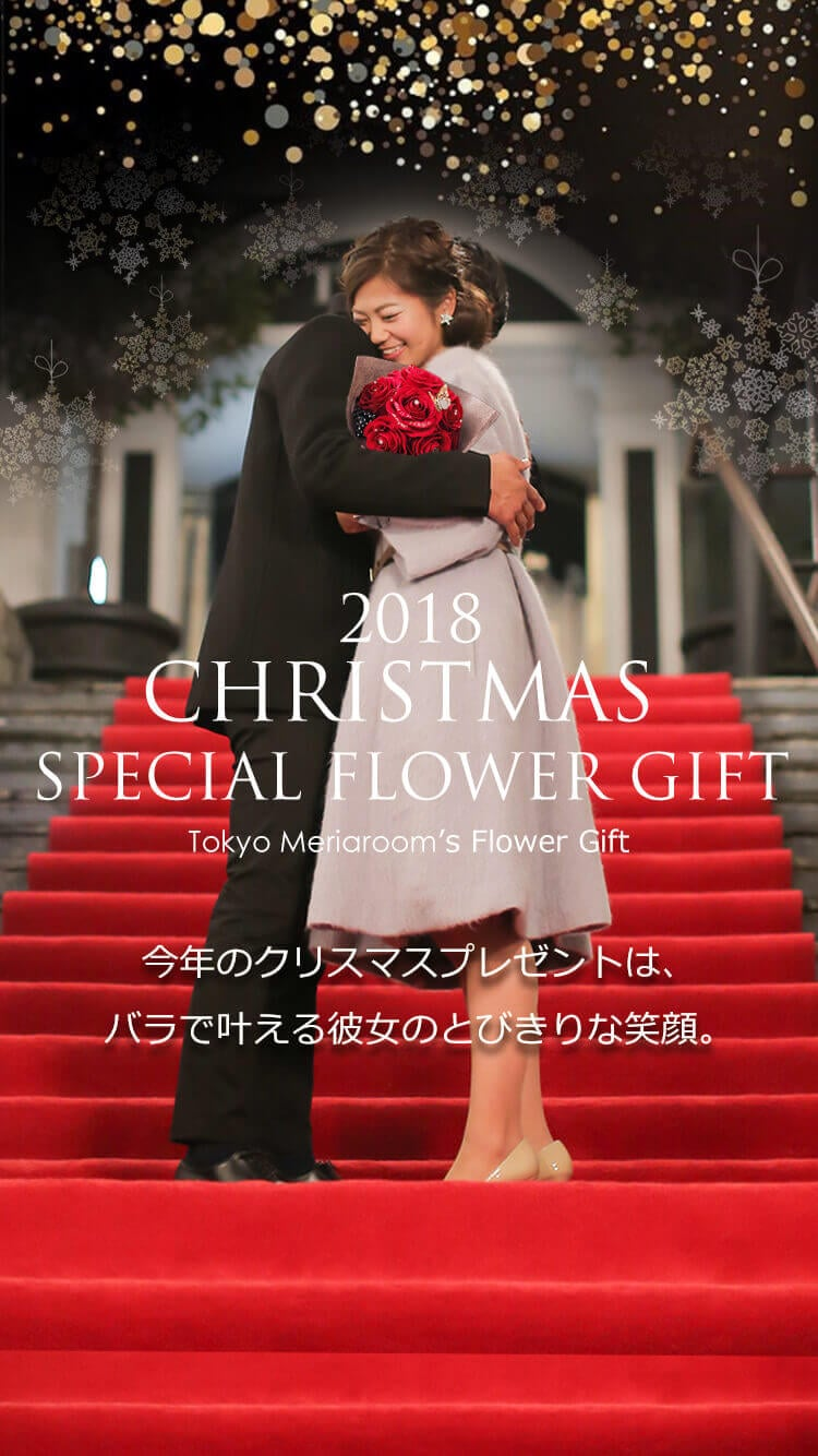 2018 CHRISTMAS SPECIAL FLOWER GIFT
