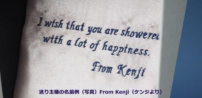 ボックスの内側に刺繍する愛のメッセージ