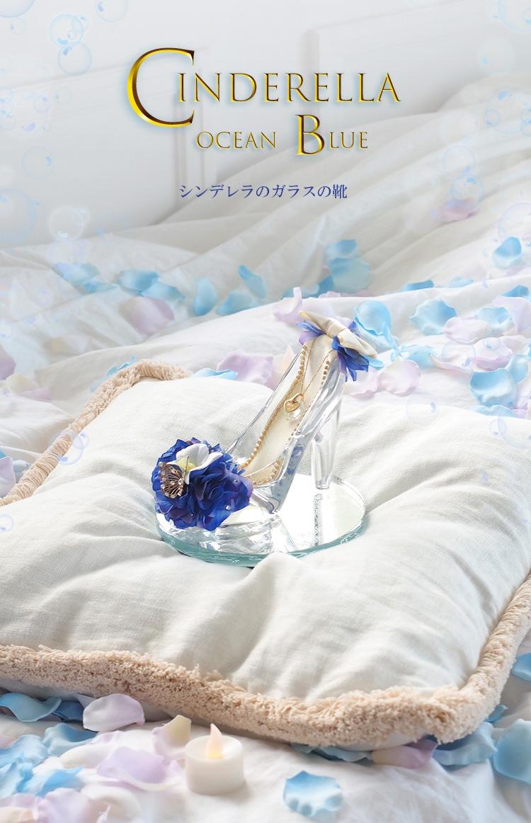 Cinderella Oceac Blue シンデレラのガラスの靴 夏限定
