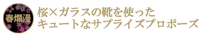 桜×ガラスの靴を使ったキュートなサプライズプロポーズ