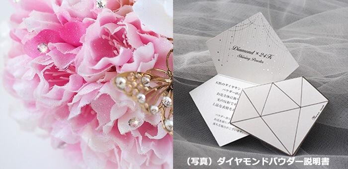花全体にちりばめるダイヤモンドパウダー