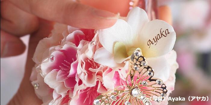 白い胡蝶蘭の花びらに彼女の名前を刻印