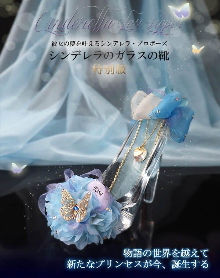 彼女の夢を叶えるシンデレラ・プロポーズ シンデレラのガラスの靴 物語の世界を超えて新たなプリンセスが今、誕生する