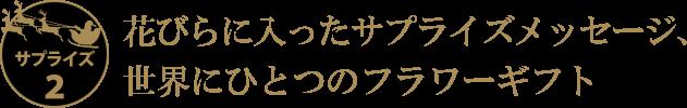 花びらに入ったサプライズメッセージ、世界にひとつのフラワーギフト