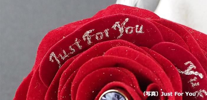 花びらには愛のメッセージ刺繍