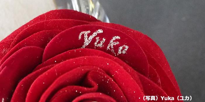 赤バラの花びらには彼女の名前入り