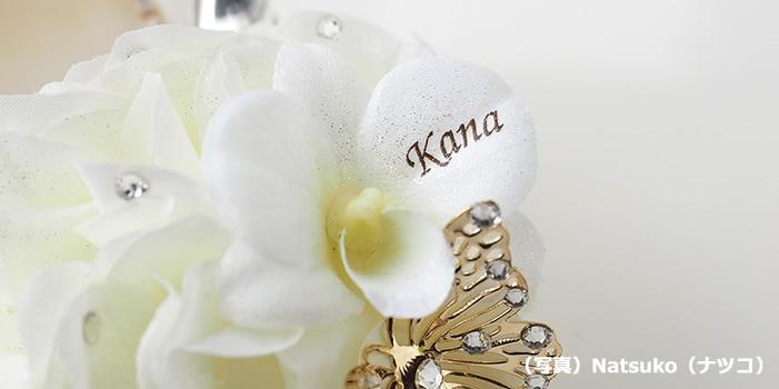 白いあじさいの花びらには彼女の名前入り