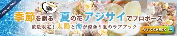 季節を贈る。夏の花アジサイでプロポーズ。