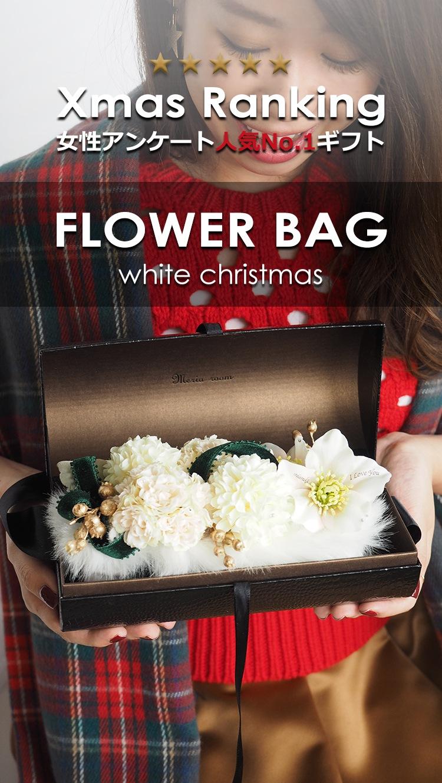 FLOWER BAG white christmas