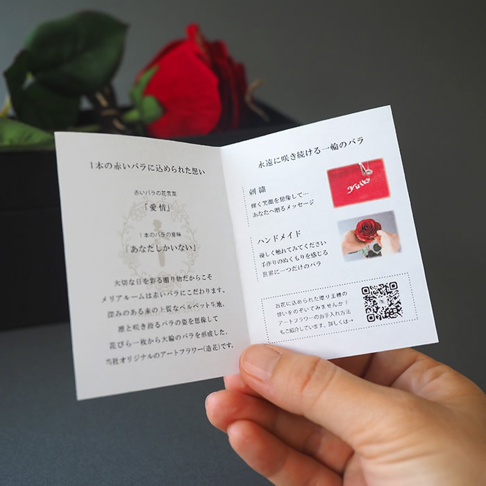 赤バラ専用の保証書