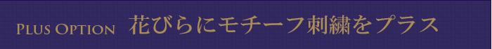 ダブルハートの刺繍