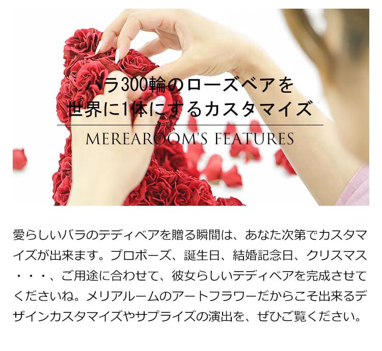 バラ300輪のローズベアを世界に1体にするカスタマイズ