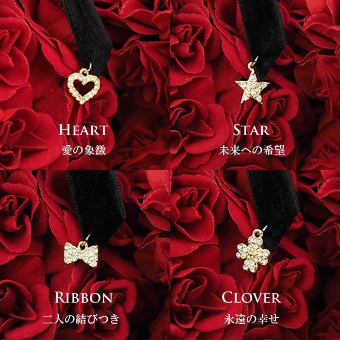 Heart(愛の象徴)、Star(未来への希望)、Ribbon(二人の結びつき)、Clover(永遠の幸せ)