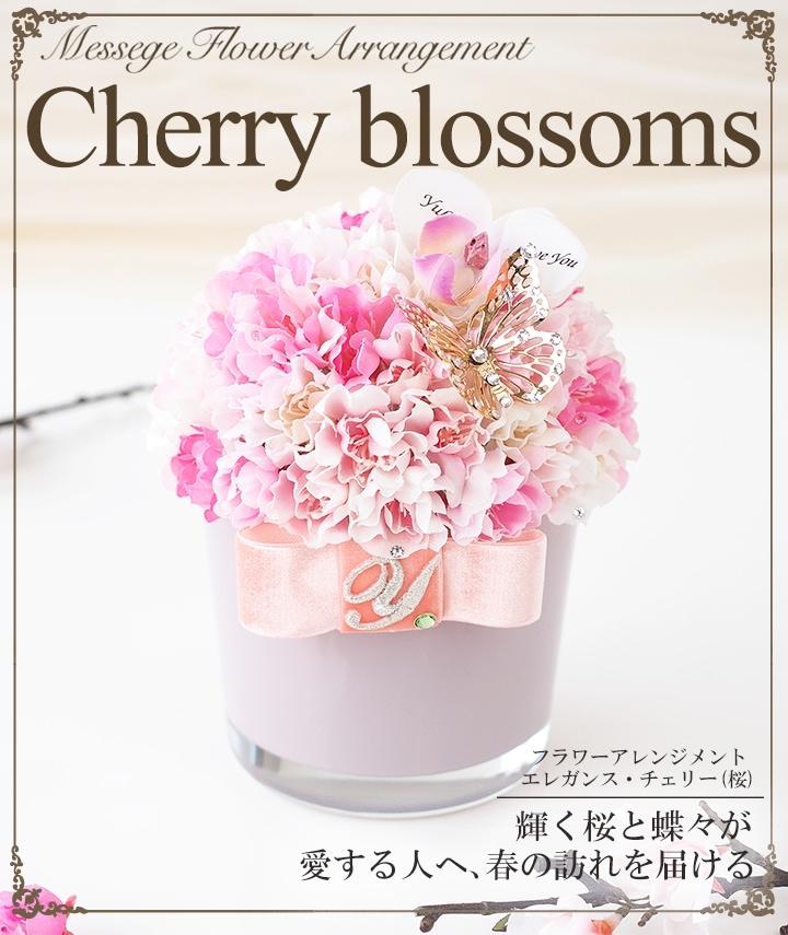 フラワーアレンジメント エレガンス・チェリー(桜)  輝く桜と蝶々が愛する人へ、春の訪れを届ける