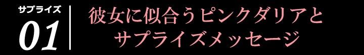 彼女に似合うピンクダリアとサプライズメッセージ