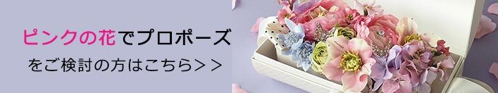 ピンクの花でプロポーズをご検討の方はこちら