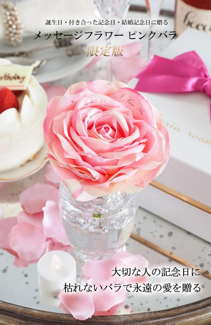 誕生日・付き合った記念日・結婚記念日に贈るメッセージフラワーピンクバラ限定版