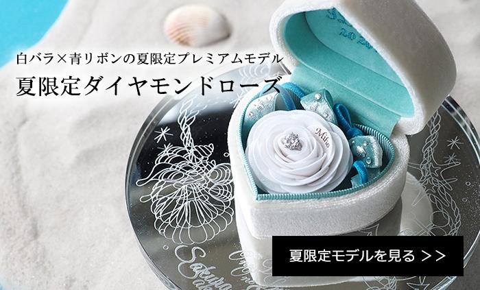 白×青リボンの夏限定プロポーズボックス「ダイアモンドローズ」はこちら