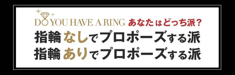 あなたはどっち派?指輪なしでプロポーズする派 指輪ありでプロポーズする派