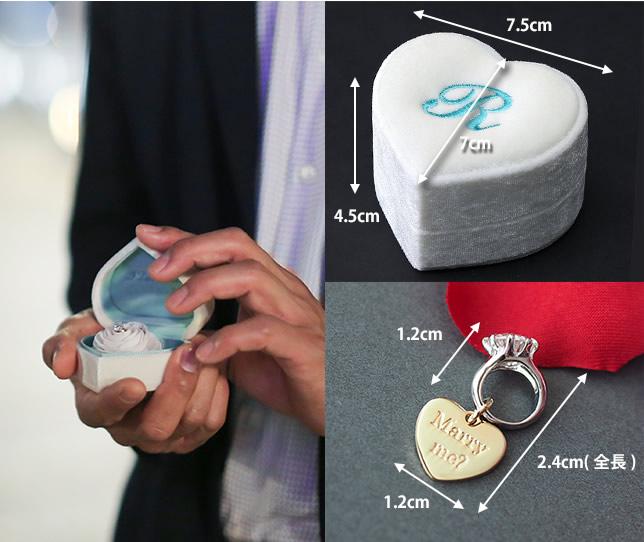 プロポーズボックスと指輪チャームのサイズ詳細
