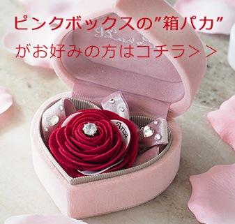 新商品【箱パカプロポーズ】プロポーズボックス ピンクハート×赤薔薇(ダイヤモンドローズ)
