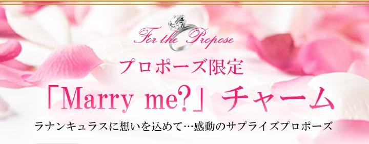プロポーズ限定 「Marry me?」チャーム