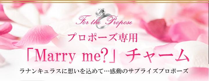 プロポーズ専用 「Marry me?」チャーム