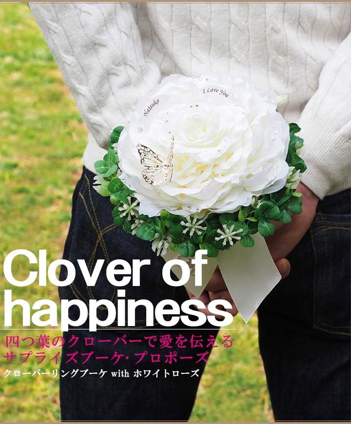 四つ葉のクローバーで愛を伝えるサプライズブーケ・プロポーズ 【プロポーズフラワー】クローバー in ホワイトローズブーケ