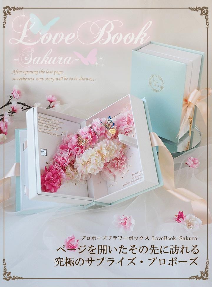 プロポーズフラワーボックス LoveBook sakura ページを開いた先に訪れる究極のサプライズ・プロポーズ
