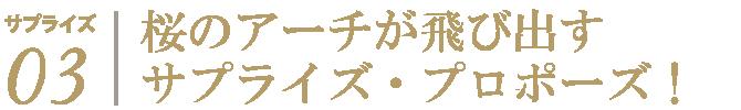 桜のアーチが飛び出すサプライズ・プロポーズ!