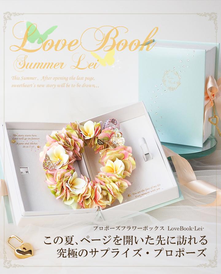 プロポーズフラワーボックス LoveBook この夏、ページを開いた先に訪れる究極のサプライズ・プロポーズ