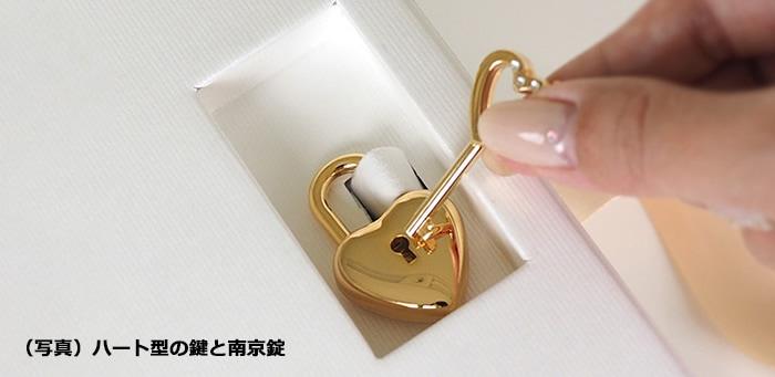 ハート型の鍵と南京錠