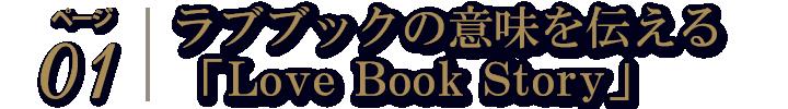 ラブブックの意味を伝える「Love Book Story」