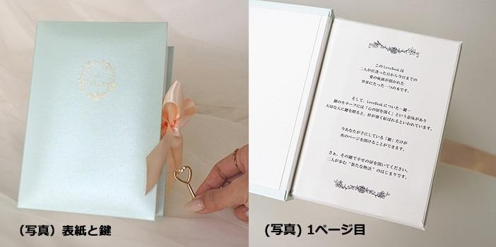 LoveBookの表紙と1ページ目