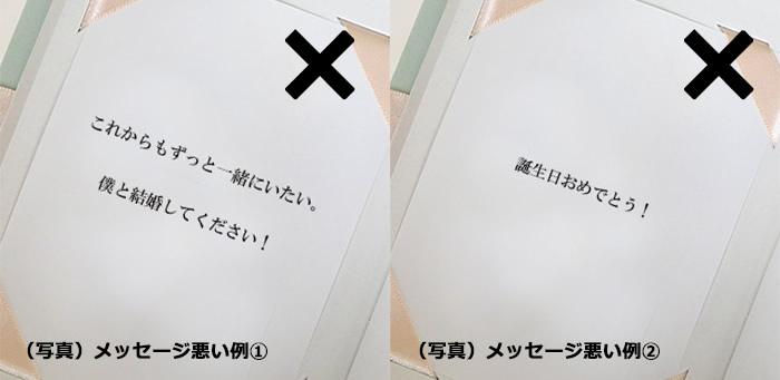 LoveBookの悪いメッセージ例