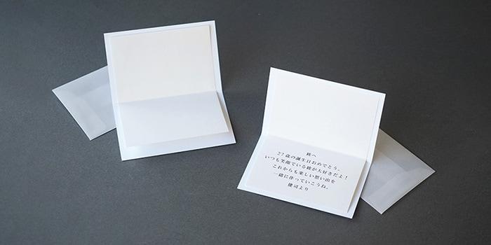 白を基調としたシンプルな二つ折りのメッセージカード