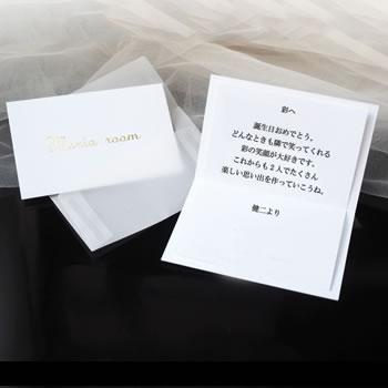 封筒付きメッセージカード