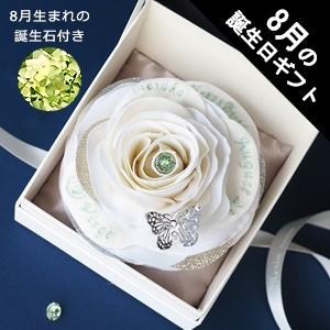 【8月生まれの誕生日プレゼント】誕生石ローズボックス(8月ペリドット)