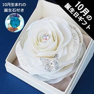 【10月生まれの誕生日プレゼント】誕生石ローズボックス(10月オパール)