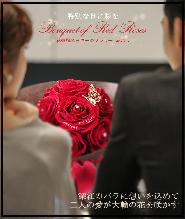 特別な日に彩を 花束風メッセージフラワー 赤バラ