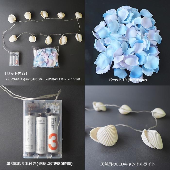 バラの花びら約50枚、天然貝のLEDライト1個、単3電池3本