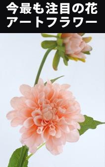 今最も注目の花アートフラワー