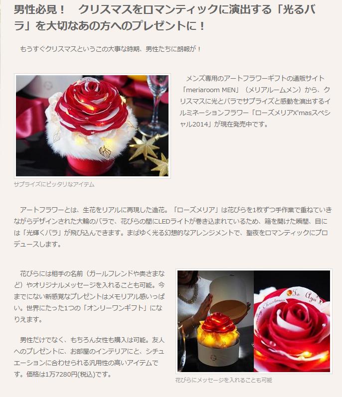 【2014クリスマス】メッセージフラワーアレンジメント ローズメリア Xmasスペシャル