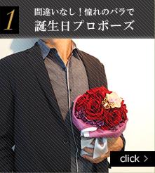 間違いなし!憧れのバラで誕生日プロポーズ