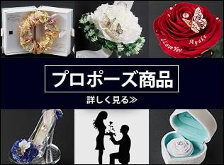 プロポーズ商品