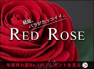 RED ROSE 人気No.1プレゼント