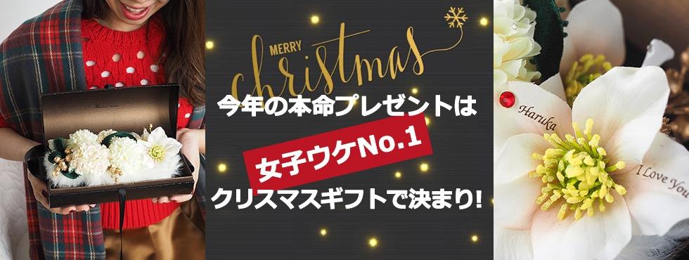 今年の本命プレゼントは女子ウケNo.1クリスマスギフトで決まり!