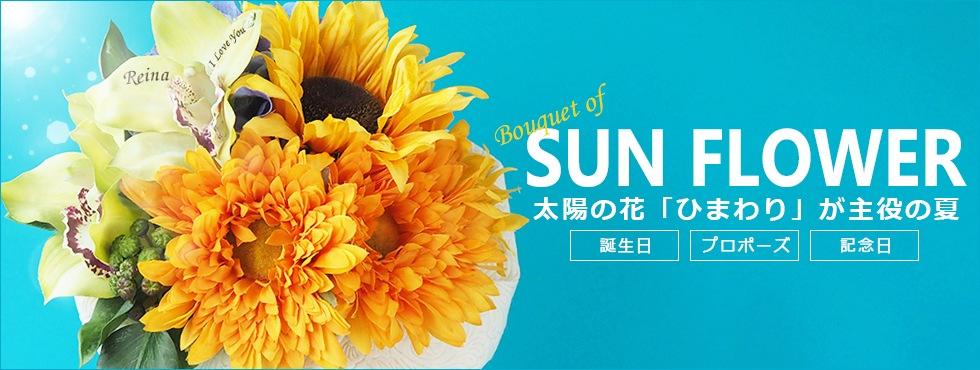 太陽の花「ひまわり」が主役の夏