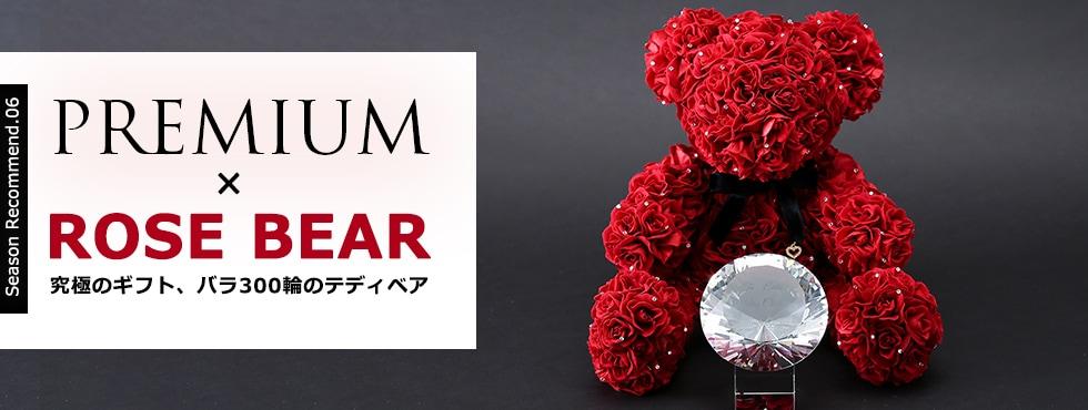 メリアルームメン 300輪のバラ製テディベア